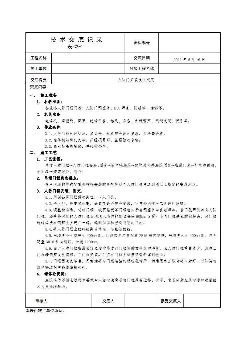 人防门安装技术交底-.pdf