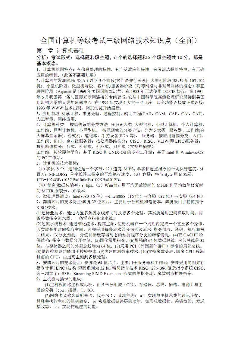全国计算机等级考试三级网络技术知识点必考整理(全面)-.pdf