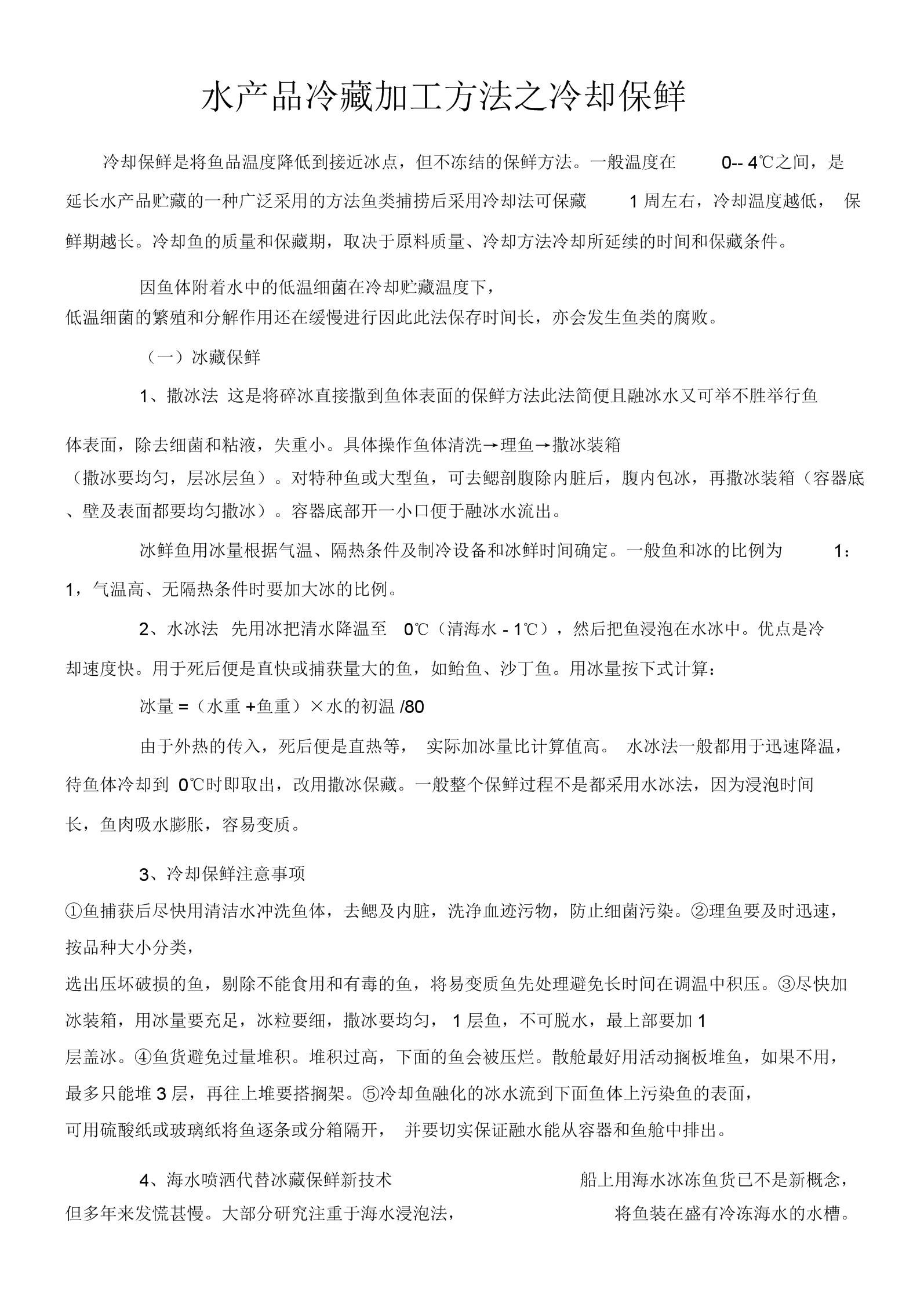 水产品冷藏加工方法之冷却保鲜.doc