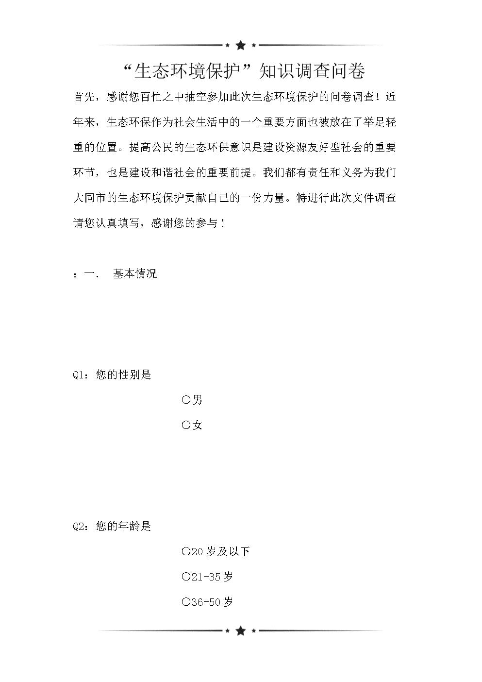 """""""生态环境保护""""知识调查问卷(可编辑).doc"""