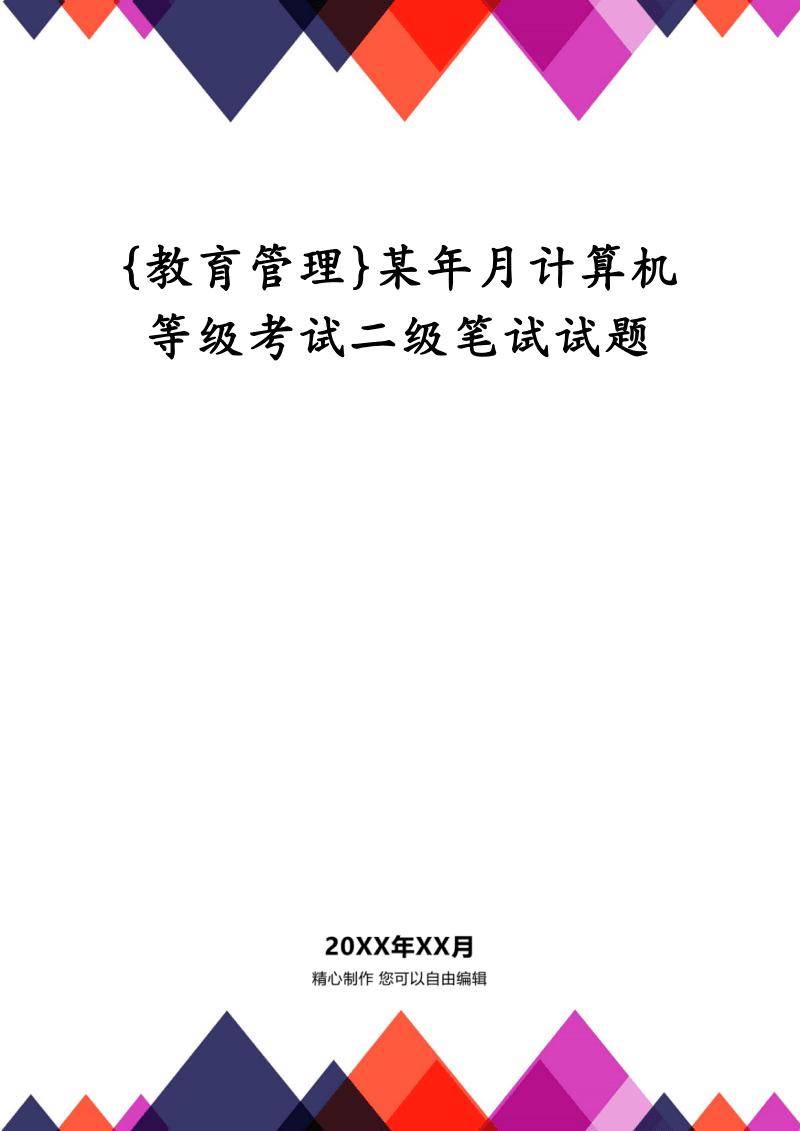 {教育管理}某年月计算机等级考试二级笔试试题.pdf