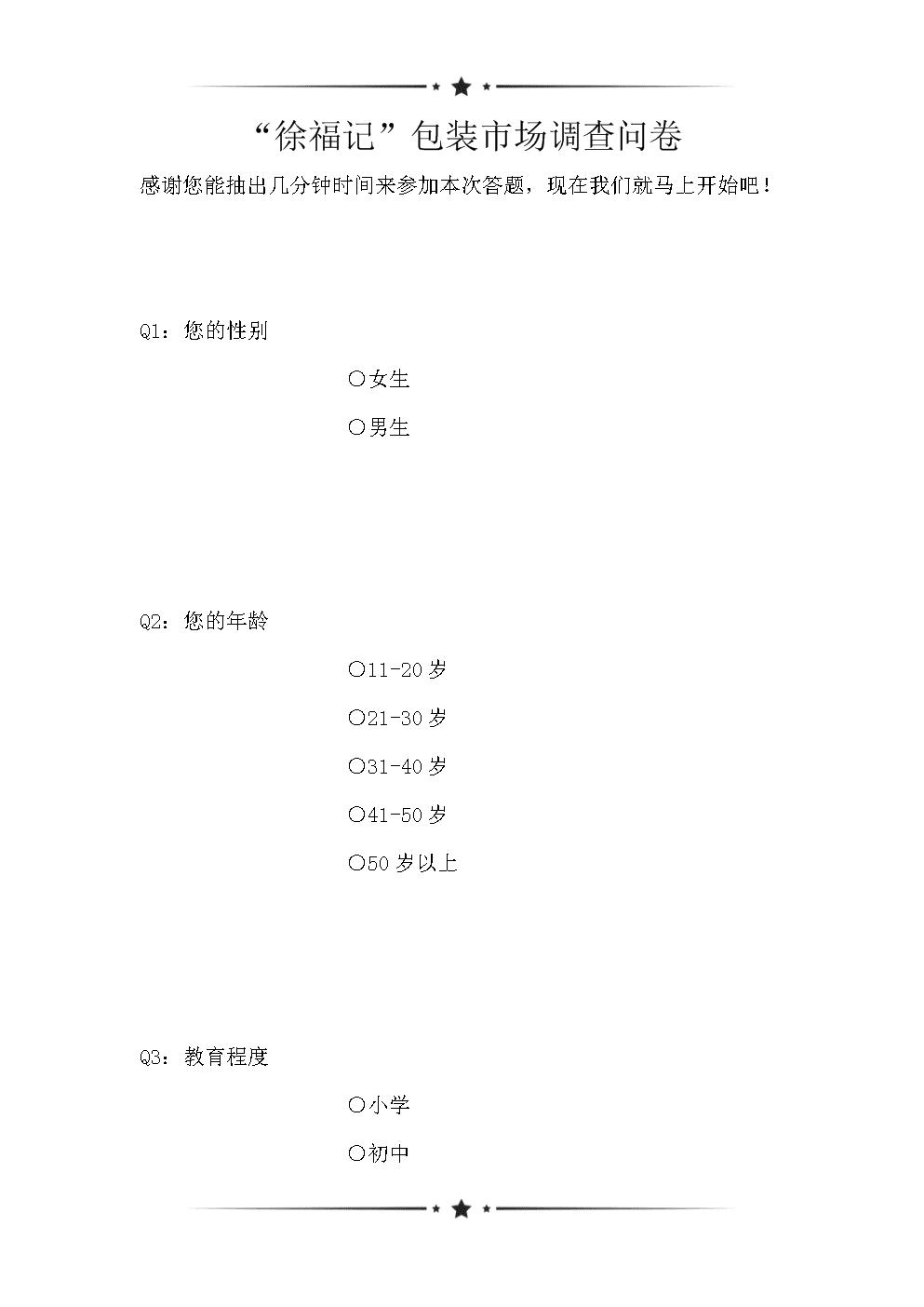 """""""徐福记""""包装市场调查问卷(可编辑).doc"""