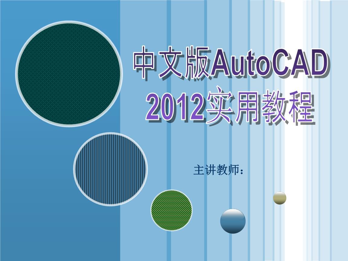 中文版AutoCAD 2012实用教程(7).ppt