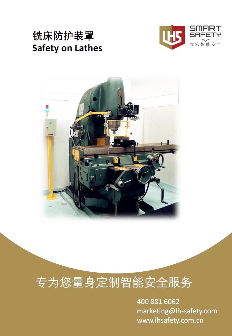 立宏铣床防护罩300(带联锁)LHS-FHZ-XC300.pdf