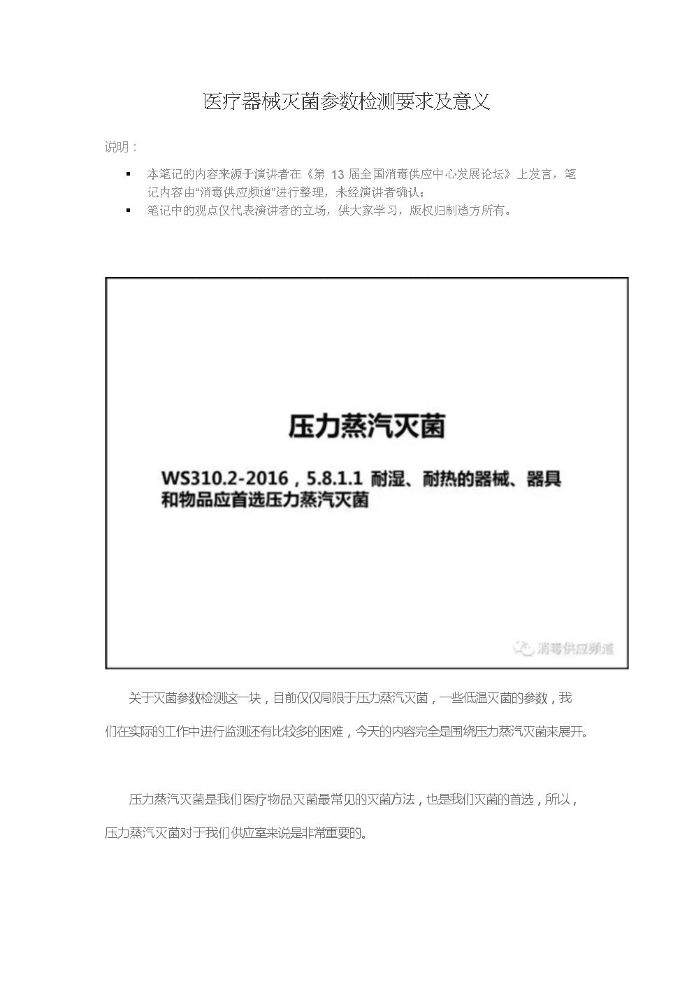 医疗器械灭菌参数检测要求及意义.docx