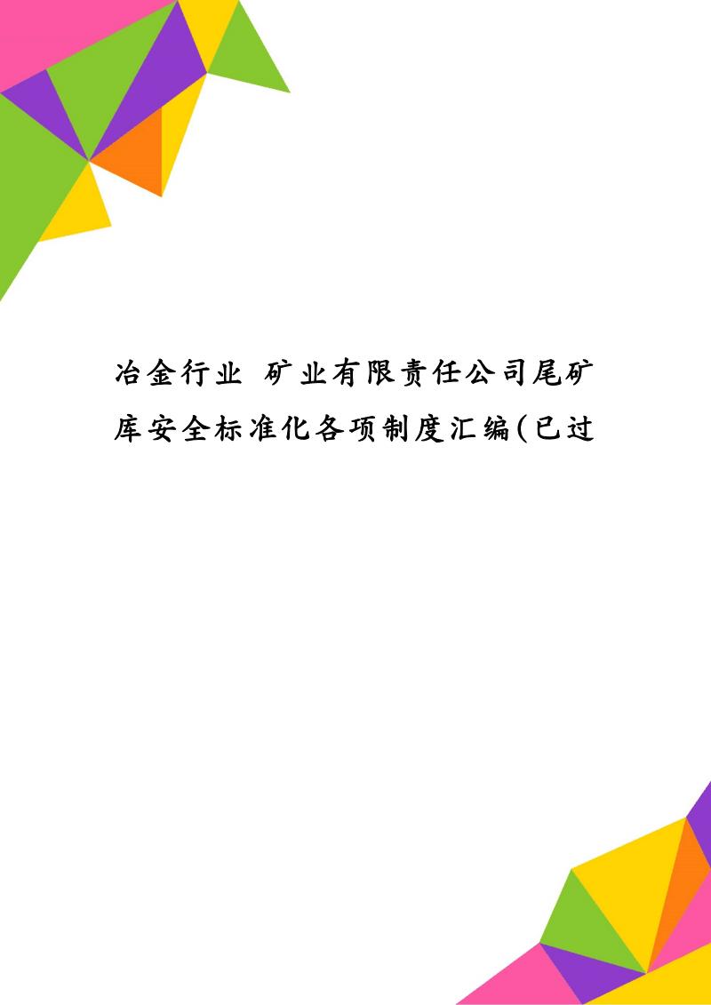 冶金行业 矿业有限责任公司尾矿库安全标准化各项制度汇编(已过.pdf