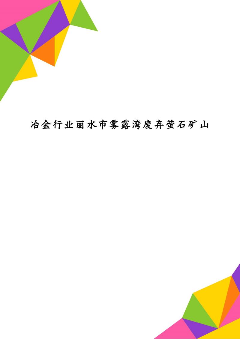冶金行业丽水市雾露湾废弃萤石矿山.pdf