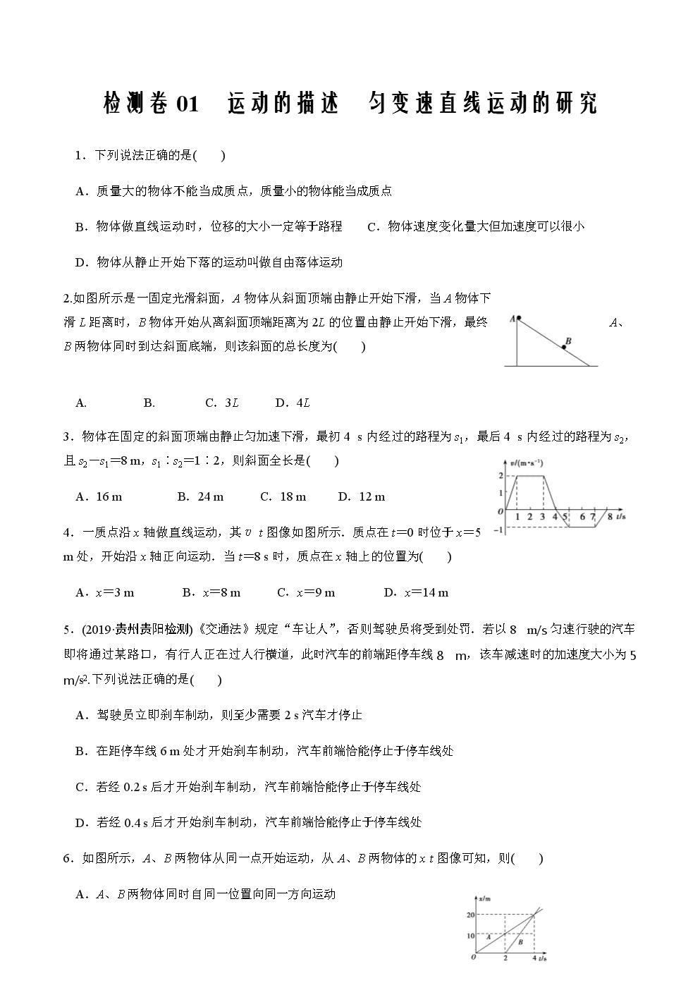 2021届新高考物理一轮章末检测卷01 运动的描述  匀变速直线运动的研究.docx