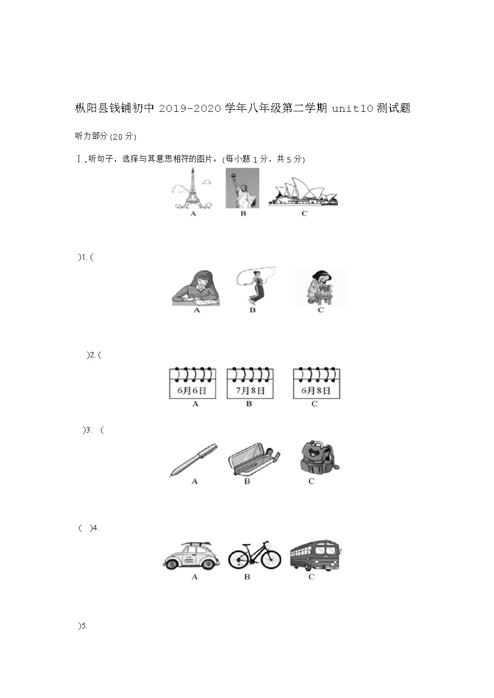 人教版枞阳县钱铺初中2019 2020八级第二学期unit10测试试题 含听力材料.doc