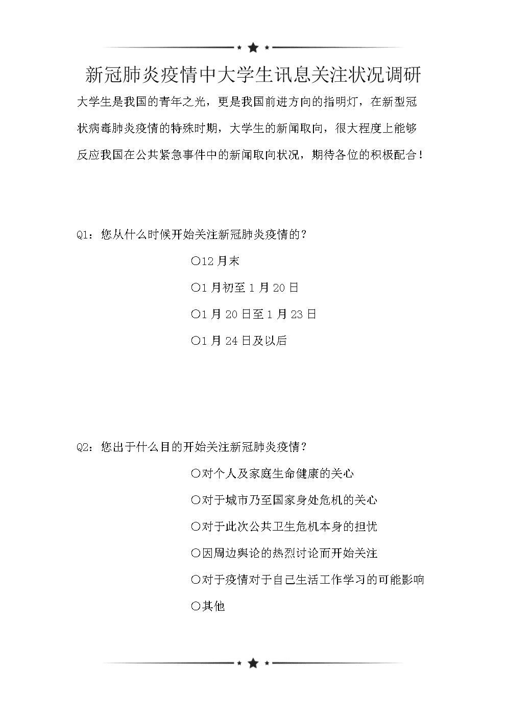 新冠肺炎疫情中大学生讯息关注状况调研(可编辑).doc