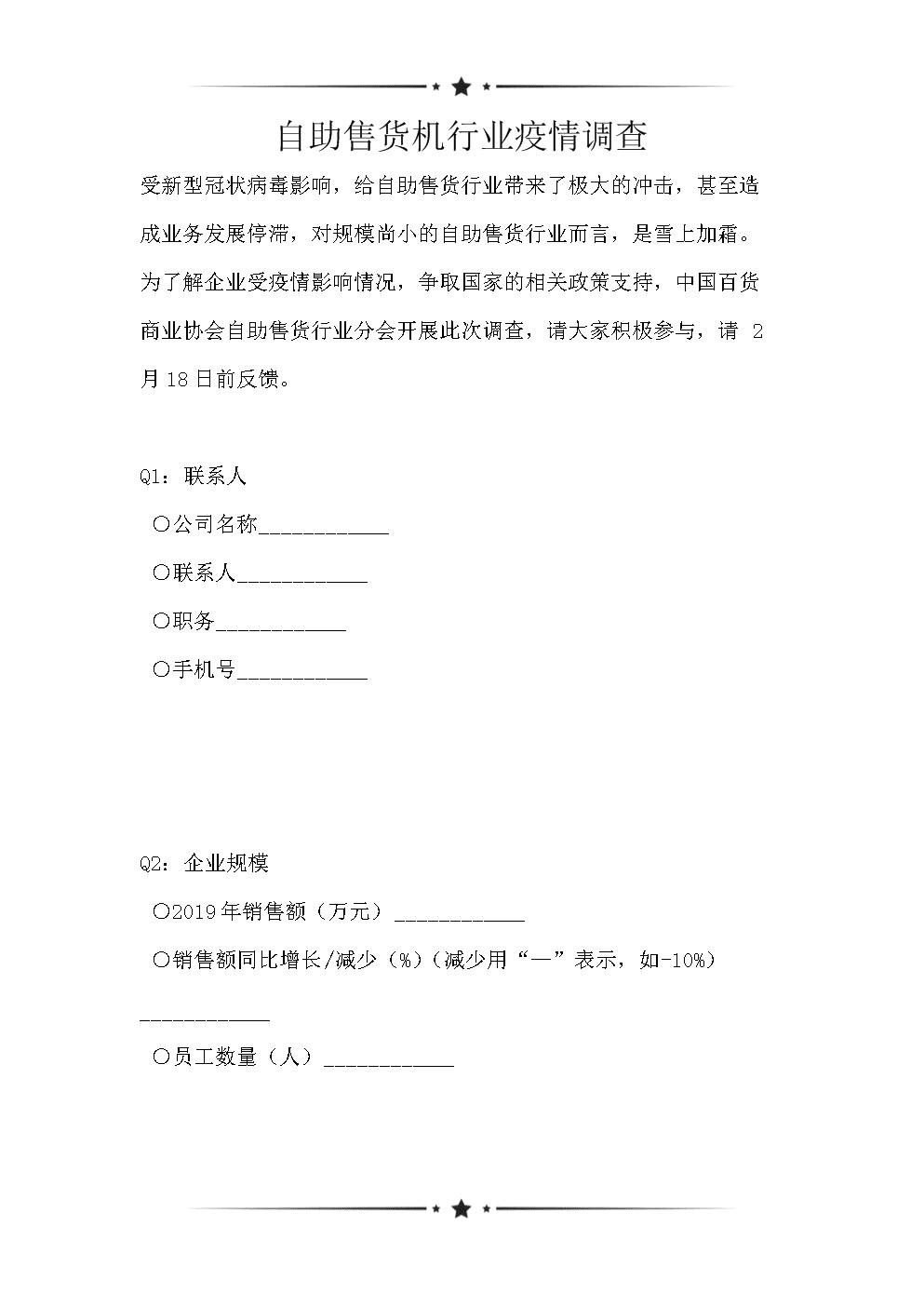 自助售货机行业疫情调查(可编辑).doc