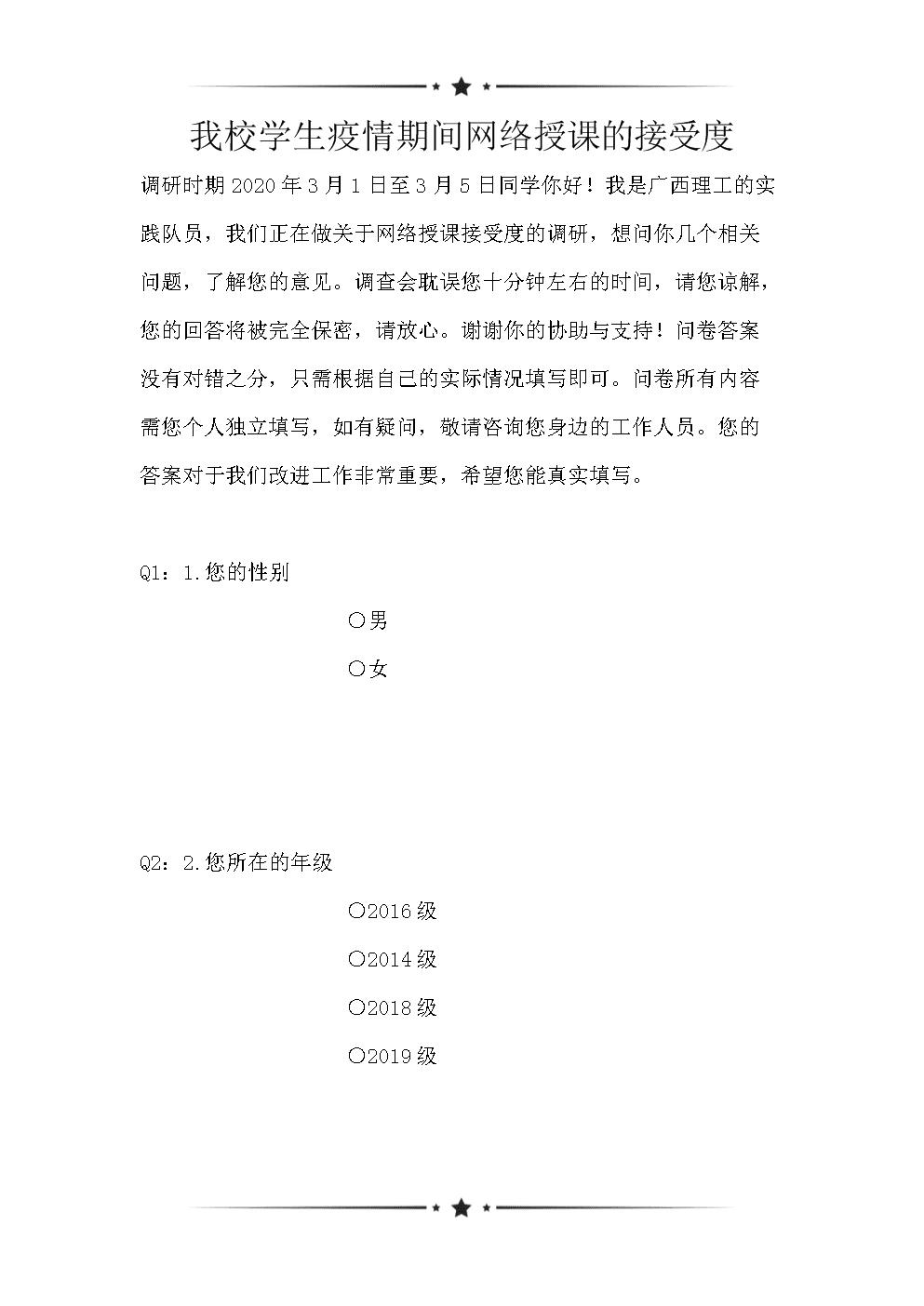 我校学生疫情期间网络授课的接受度(可编辑).doc