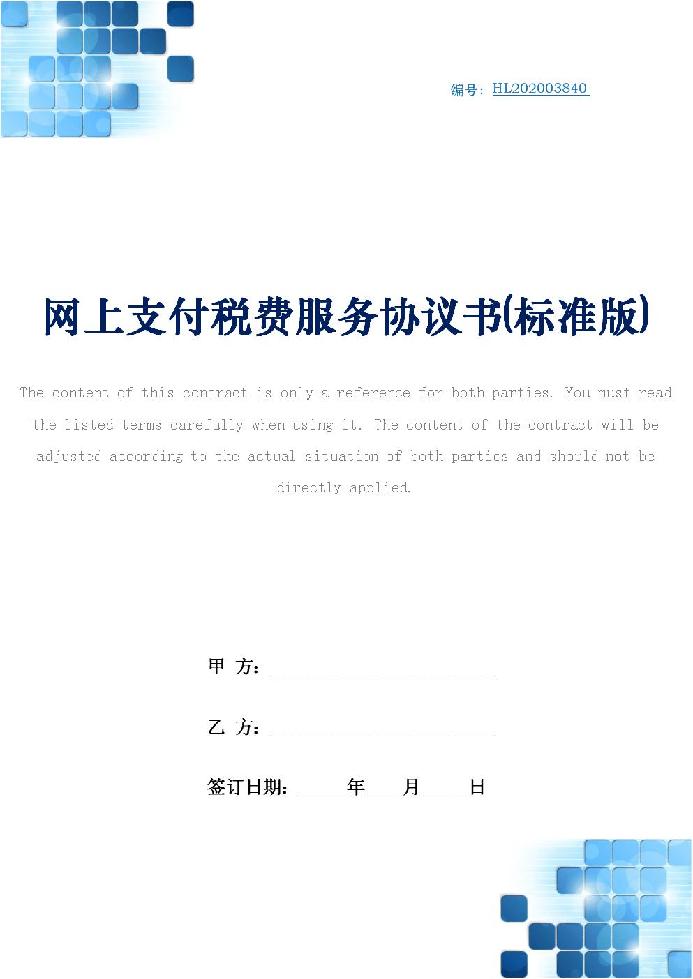 网上支付税费服务协议书(标准版).docx