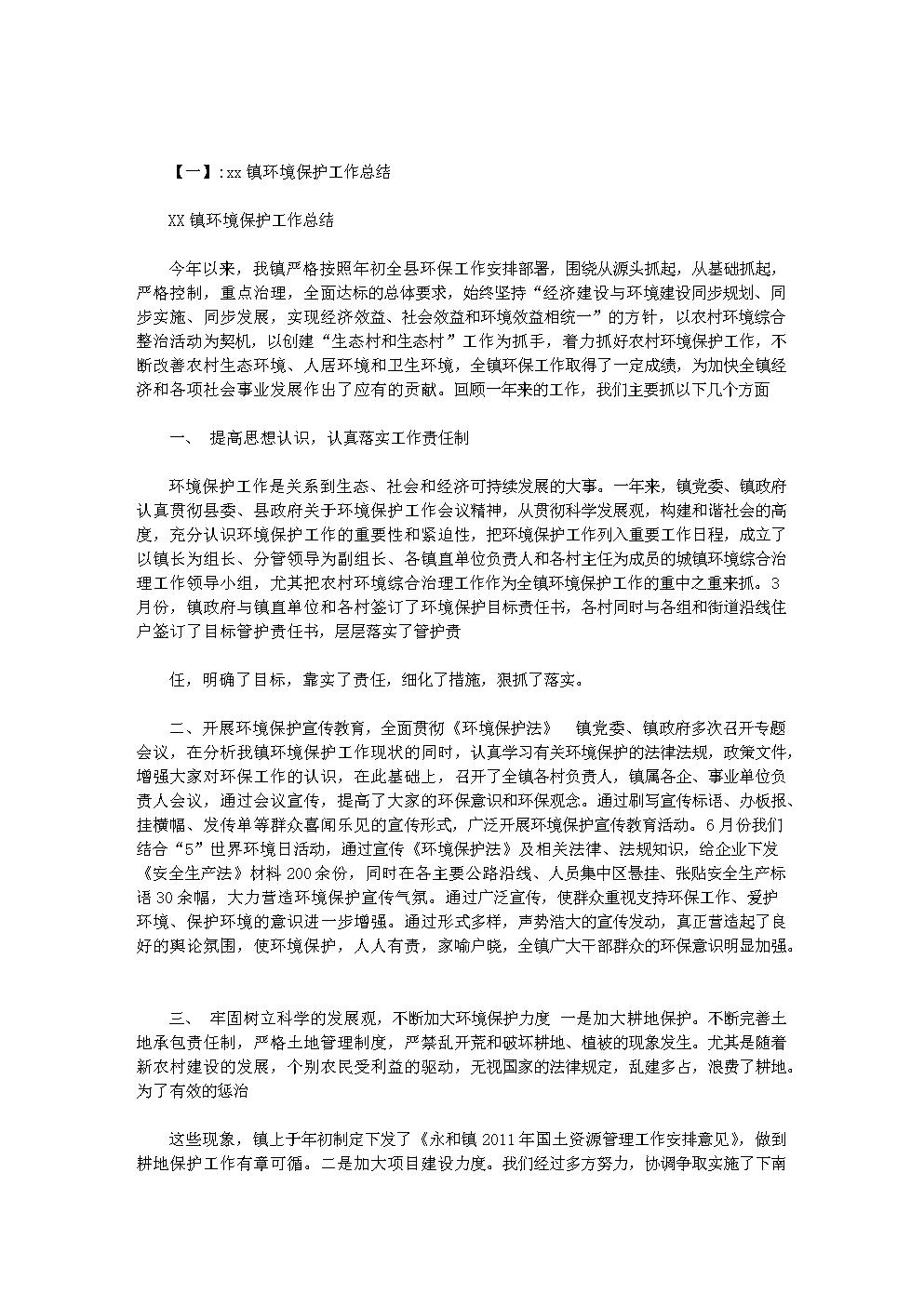乡镇环保违法违规项目总结范文.doc