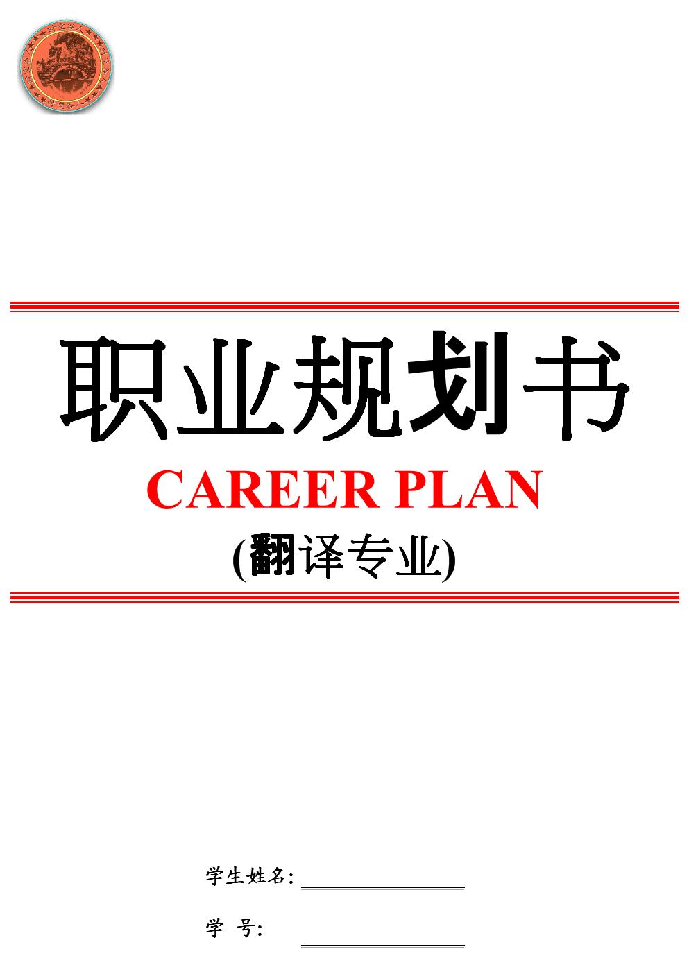 翻译专业职业生涯规划书.docx