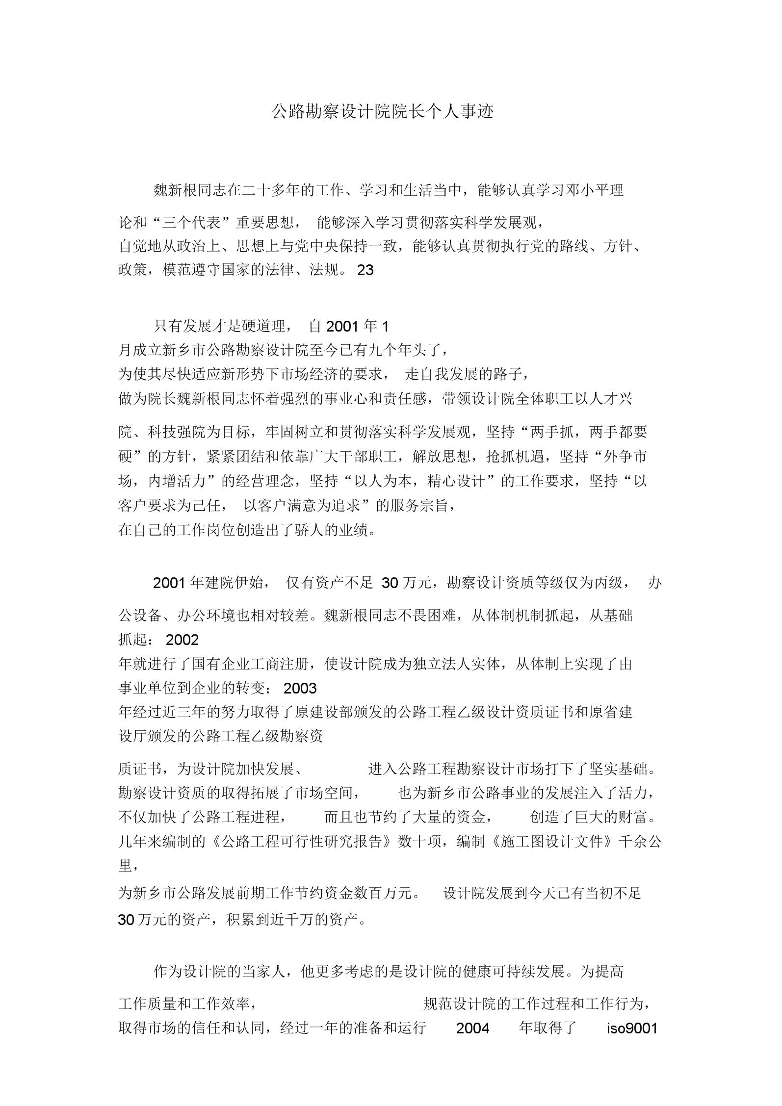 公路勘察设计院院长个人事迹.doc