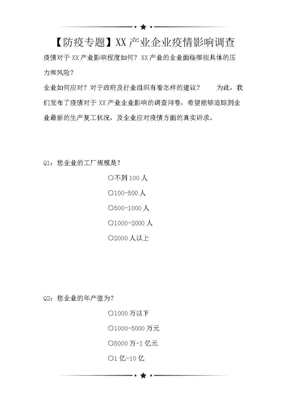 【防疫专题】XX产业企业疫情影响调查(可编辑).doc