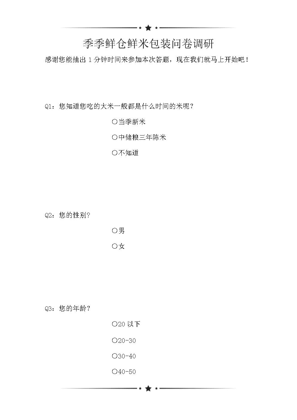季季鲜仓鲜米包装问卷调研(可编辑).doc