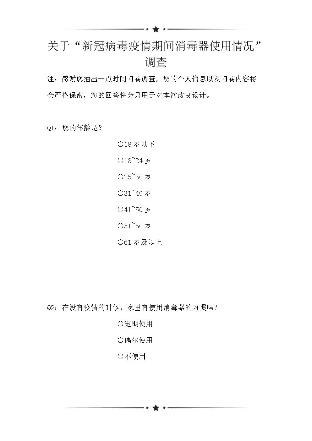 """关于""""新冠病毒疫情期间消毒器使用情况""""调查(可编辑).doc"""