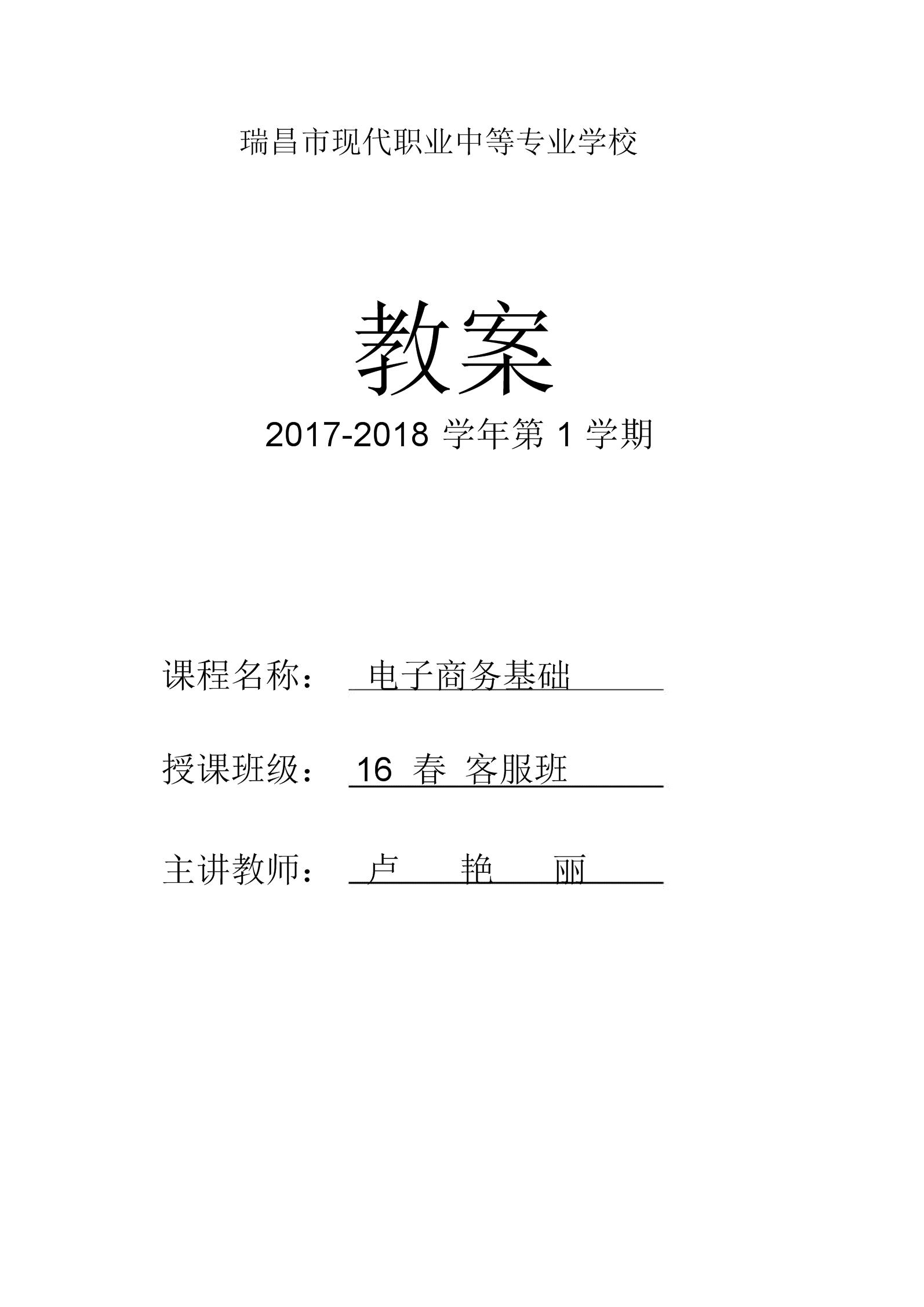 《电子商务基础》教案课程.doc