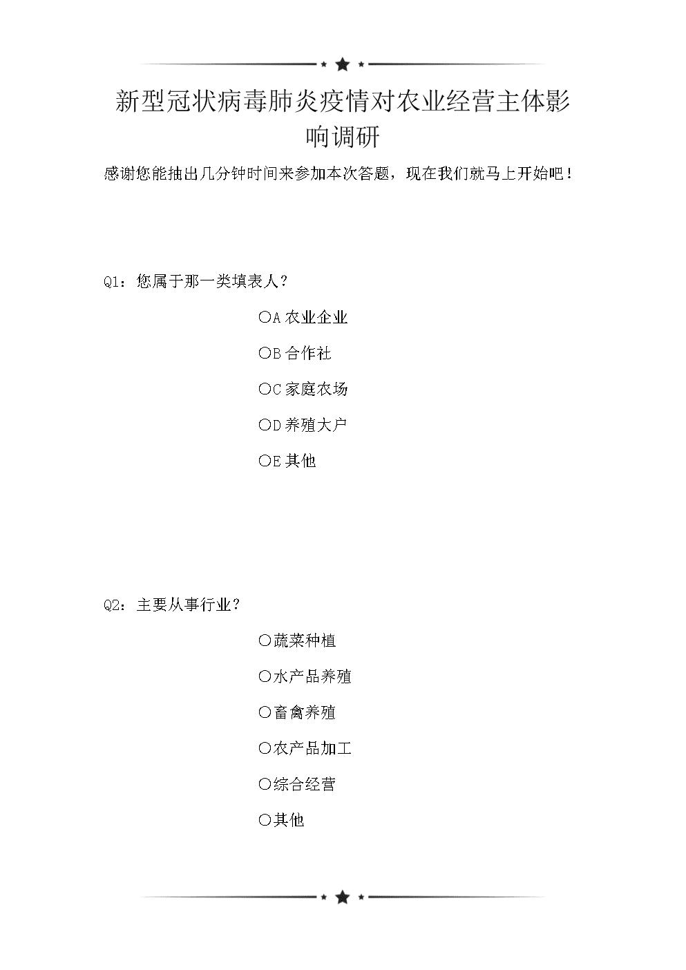 新型冠状病毒肺炎疫情对农业经营主体影响调研(可编辑).doc