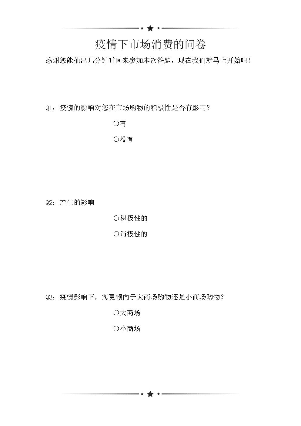 疫情下市场消费的问卷(可编辑).doc