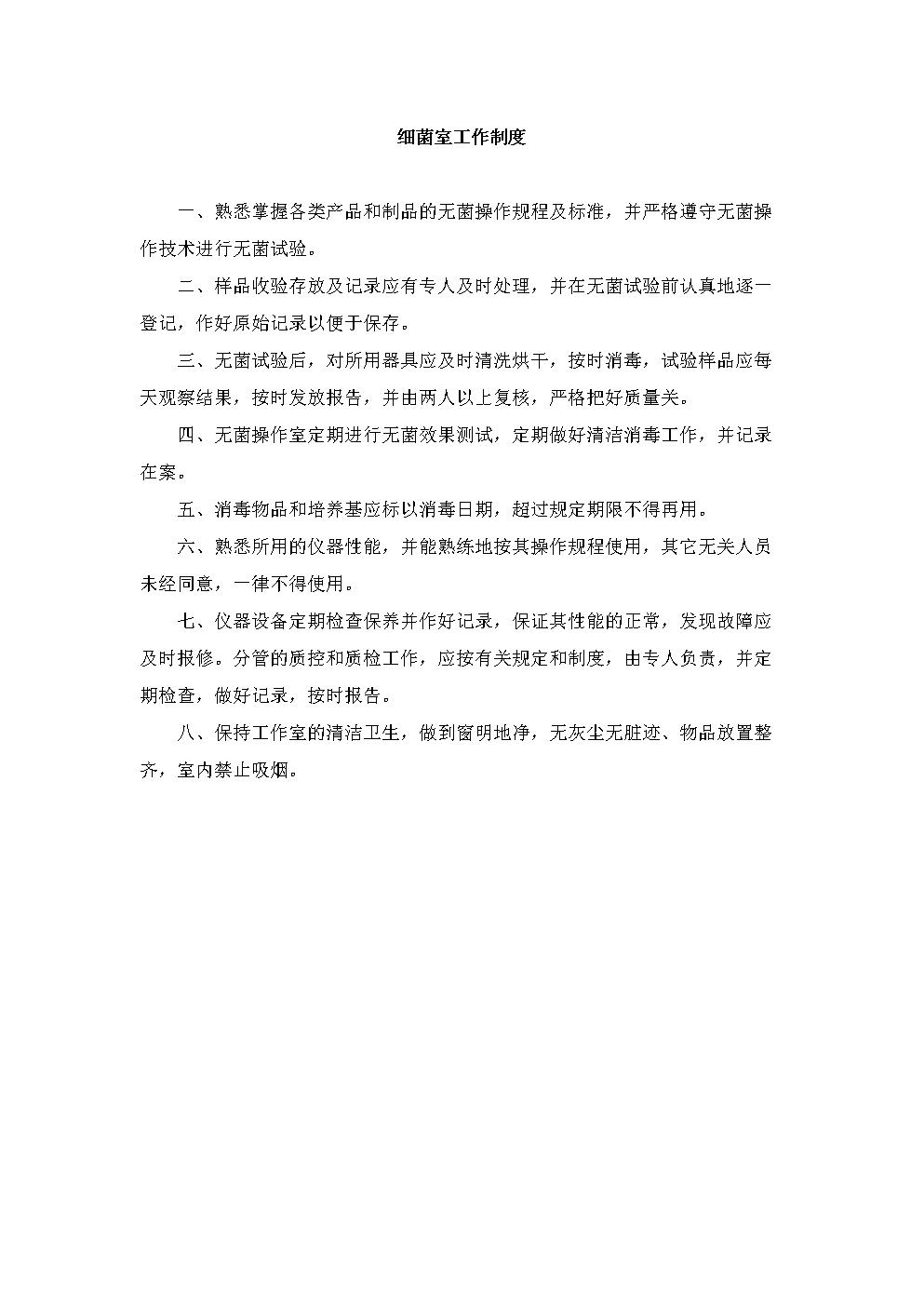 细菌室工作制度.doc