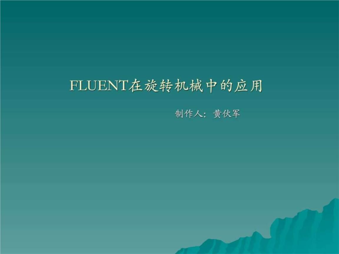 FLUENT在旋转机械中的应用图文.ppt