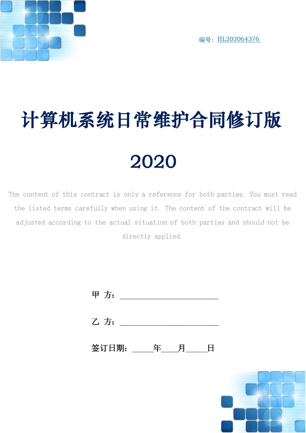 计算机系统日常维护合同修订版2020.docx