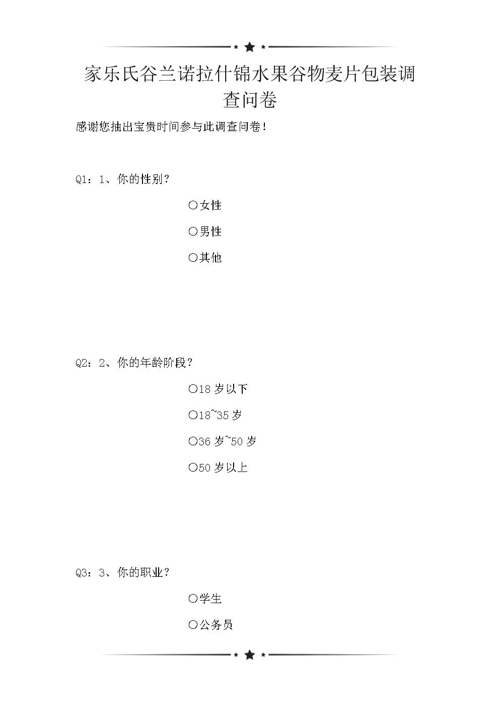 家乐氏谷兰诺拉什锦水果谷物麦片包装调查问卷(可编辑).doc