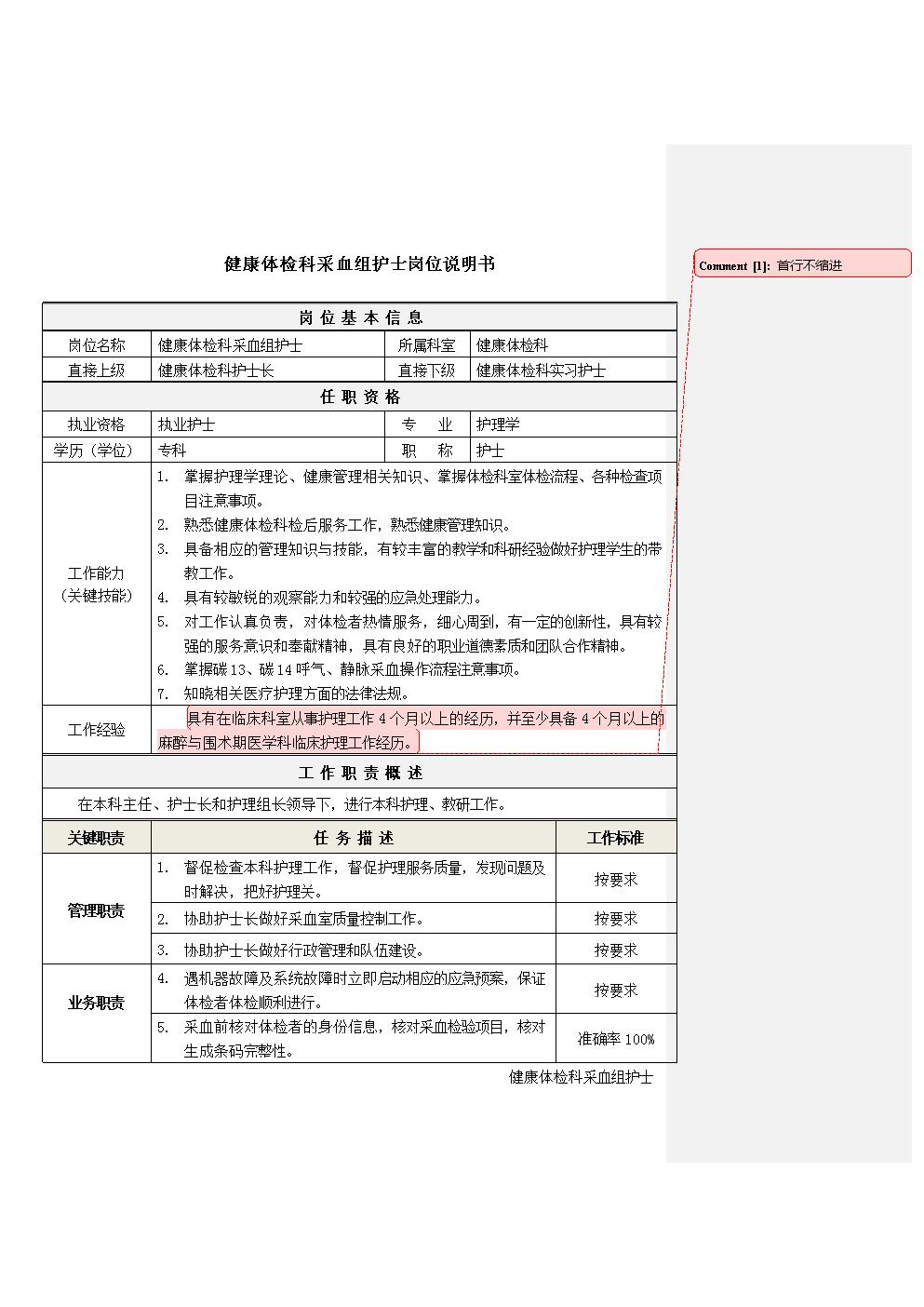 3健康体检科采血组护士岗位说明书.docx