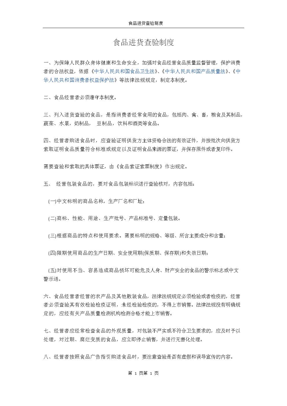 食品进货查验制度(范文).docx