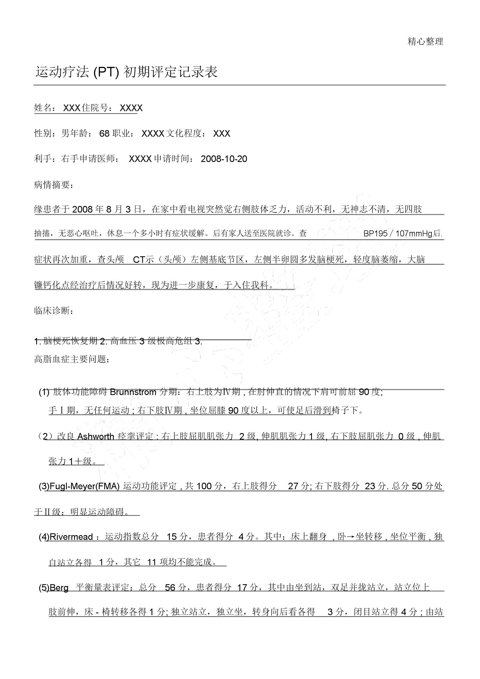 康复科评定记录文本表格模板样本.doc