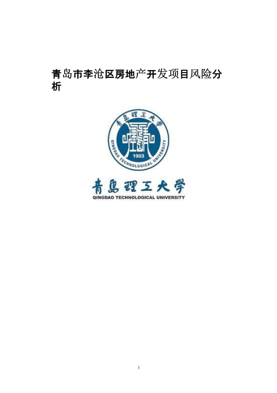 房地产项目风险分析报告.pptx