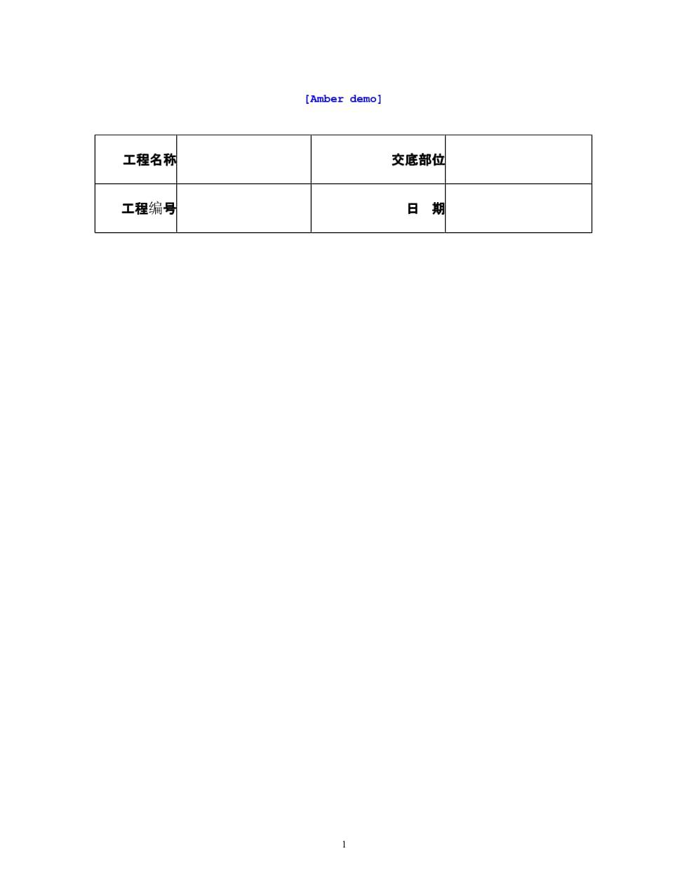 技术交底资料 1.土方工程基土勘探.pptx