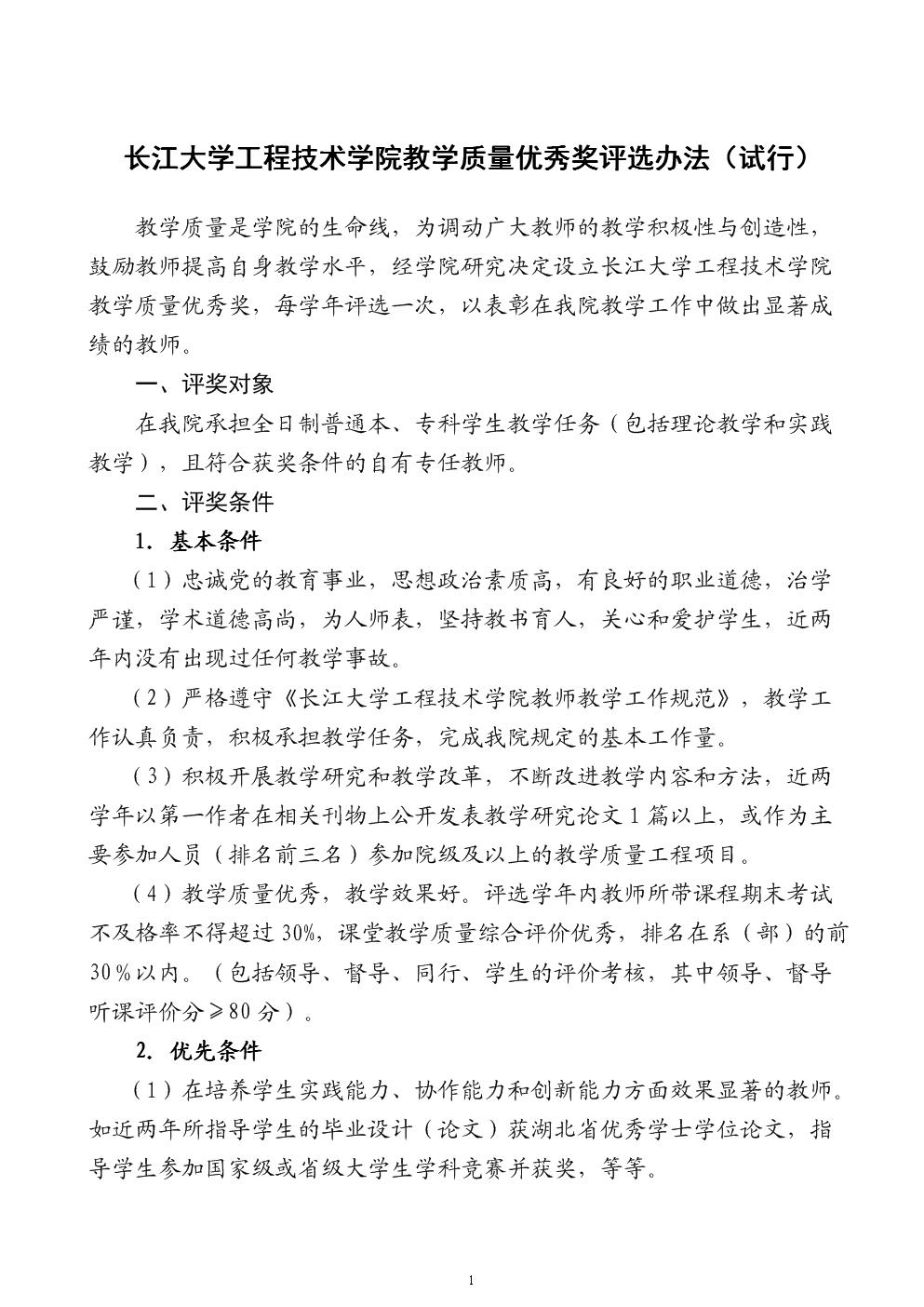 长江大学工程技术大学教学质量优秀奖评选办法(试行).