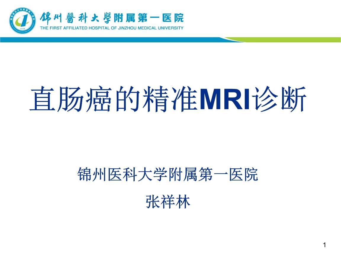 直肠癌的精准MRI诊断.pptx