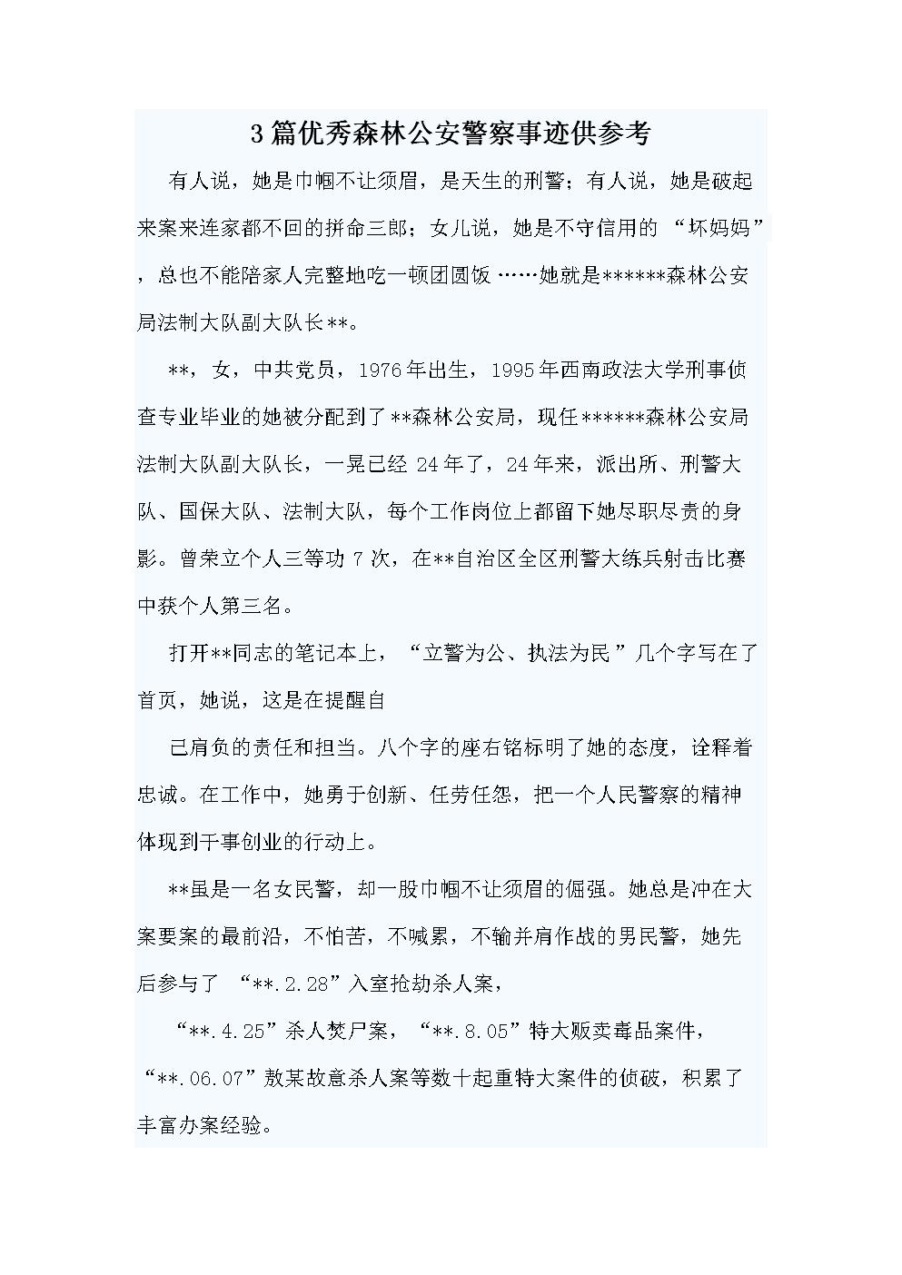 3篇优秀森林公安警察事迹供参考.docx