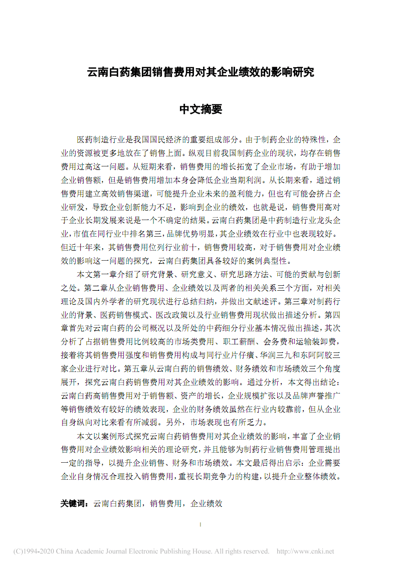 云南白药集团销售费用对其企业绩效的影响研究.pdf