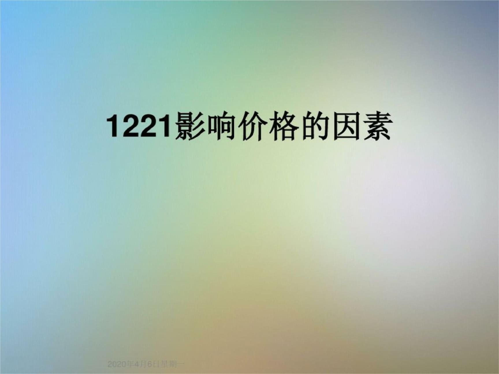 1221影响价格的因素-完整版.pptx