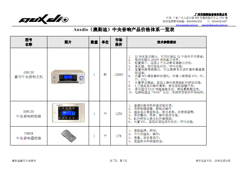 auxdio(澳斯迪2014)市场价格体系一览表全系列(2014).pdf