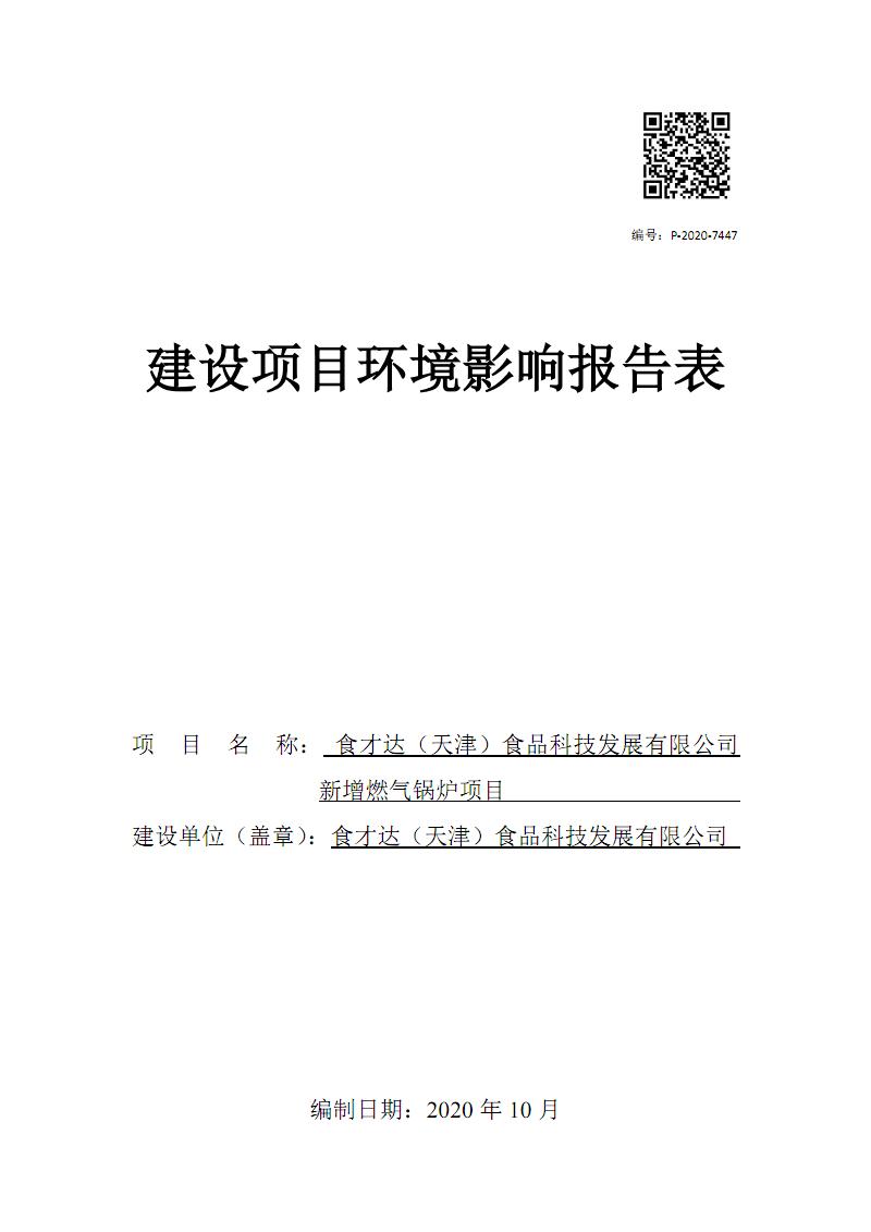 食品科技发展有限公司新增燃气锅炉项目.pdf
