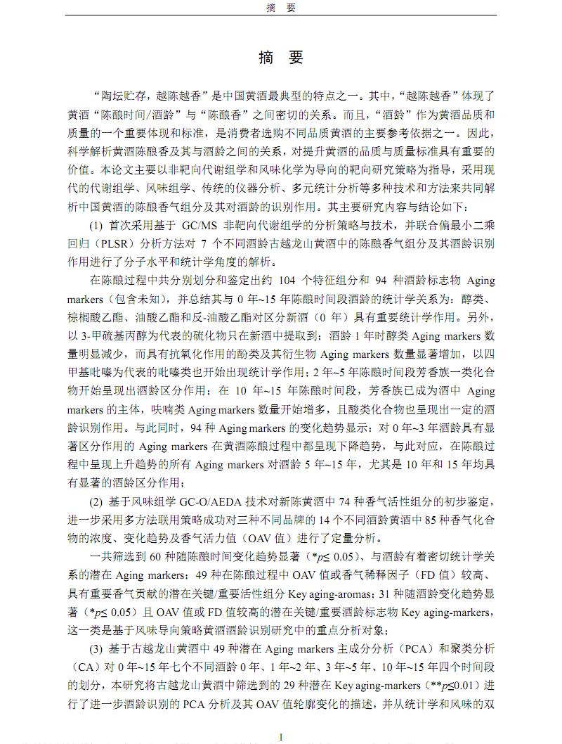 基于组学技术的中国黄酒陈酿香气组分分析及酒龄识别的研究.pdf
