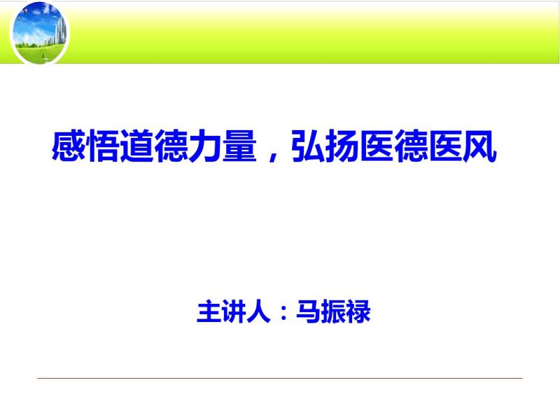 【新版】医德医风培训课件.pdf