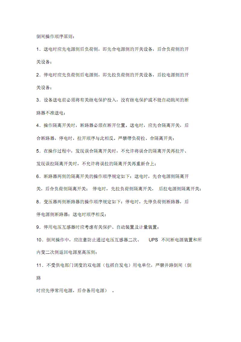 倒闸操作顺序原则.pdf