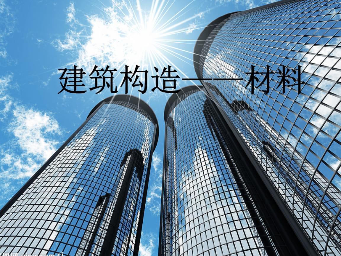 建筑材料和构造回顾可直接使用.ppt