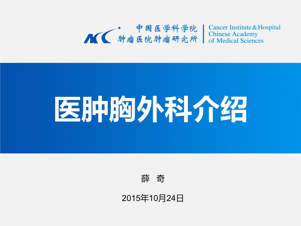 中国医学科学院肿瘤医院胸外科介绍.pptx