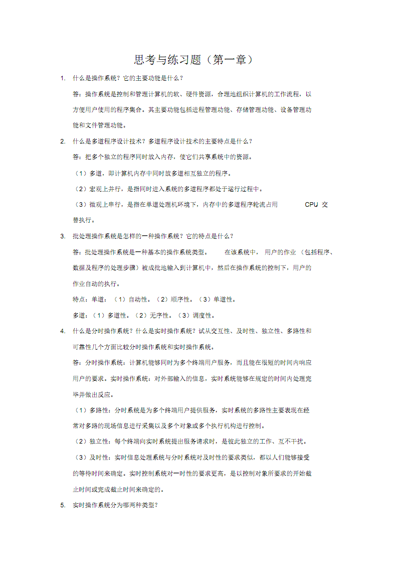 计算机操作系统作业汇总清华大学出版社.pdf