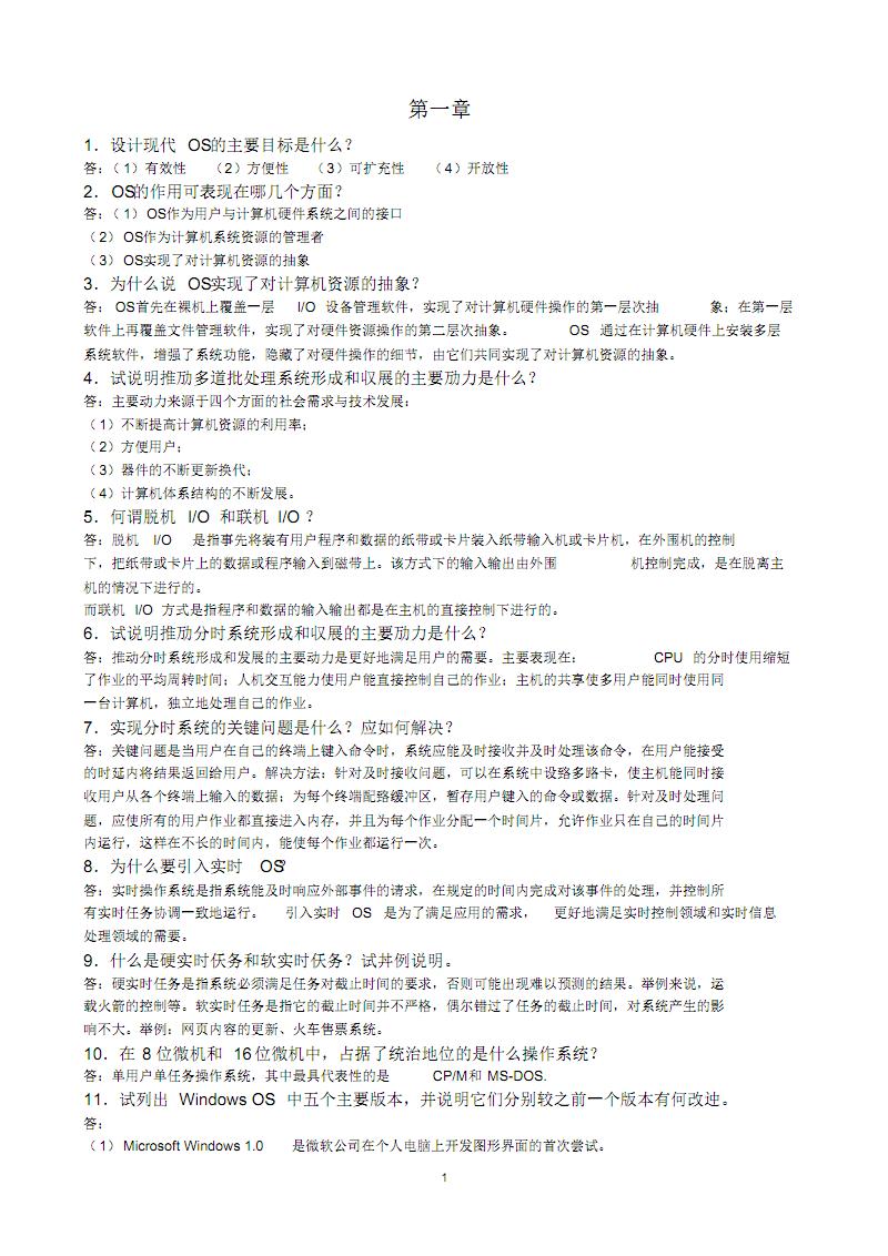 计算机操作系统课后题答案.pdf