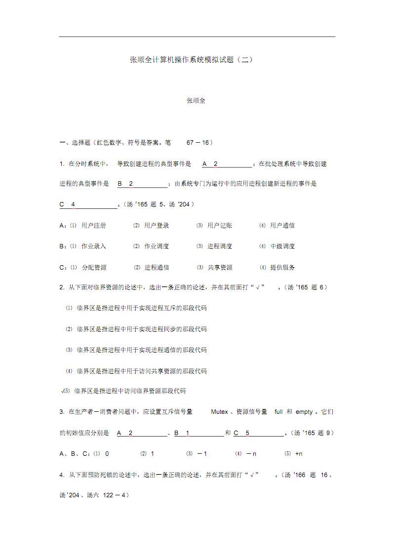 计算机操作系统模拟试题卷与答案解析.pdf